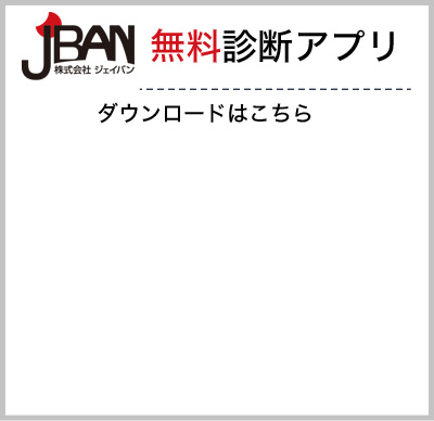 JBAN無料診断アプリ