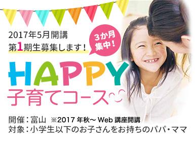 HAPPY子育てコース