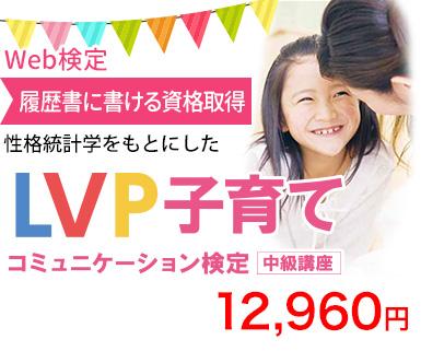 LVP子育てコミュニケーション検定 中級講座