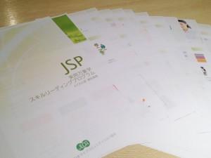 JSP資料