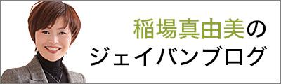 稲場真由美のブログ