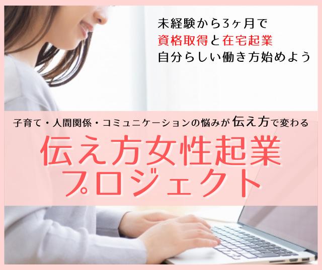 伝え方女性起業プロジェクト