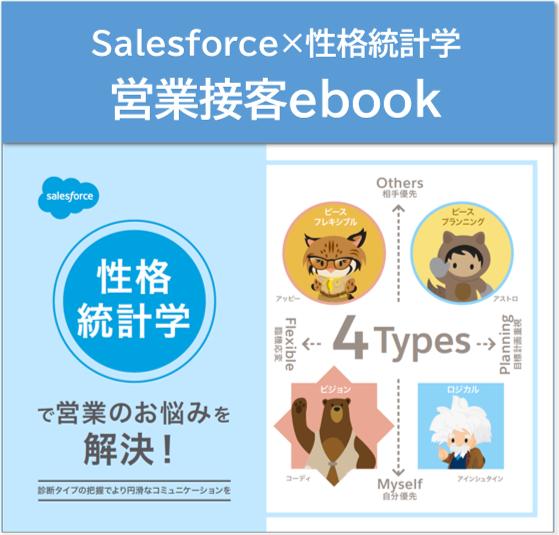 営業接客ebook