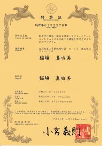 特許証.pdf