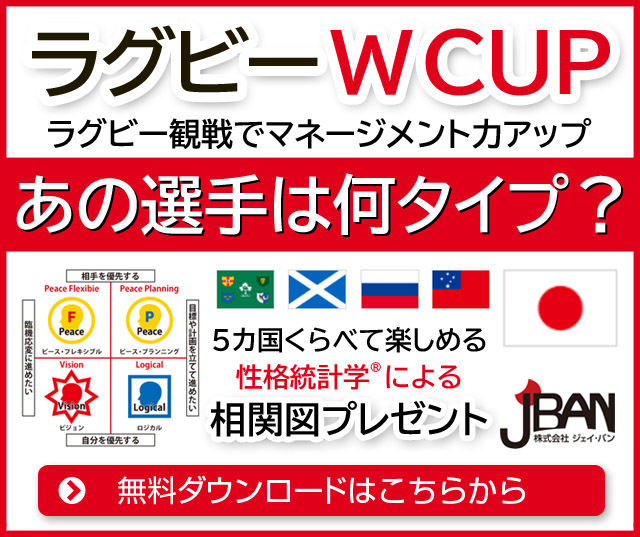 jban-hp-WC2019-s
