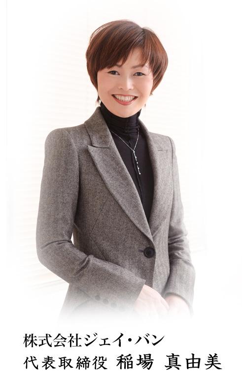 株式会社ジェイバン 代表取締役 稲場真由美