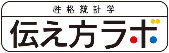 伝え方ラボ-ロゴ