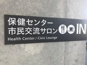 保健センター2