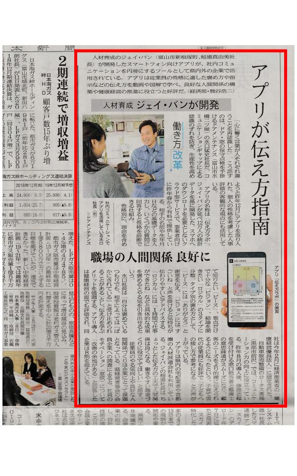 北日本新聞