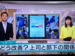 190522 NHKニュース富山人