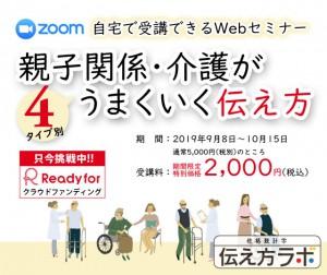 jban-hp-top-s介護 (1)