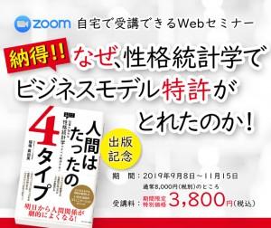jban-hp-top-s特許