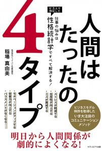 4typeBook