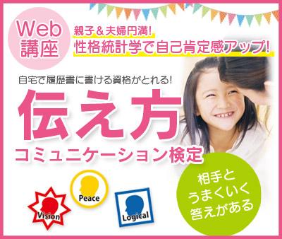 jban-hp-banner-伝検定-子育